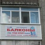 балконы под ключ)))